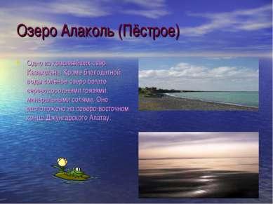 Озеро Алаколь (Пёстрое) Одно из красивейших озёр Казахстана. Кроме благодатно...