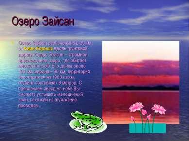 Озеро Зайсан Озеро Зайсан расположено в 30 км от Киин-Кериша вдоль грунтовой ...