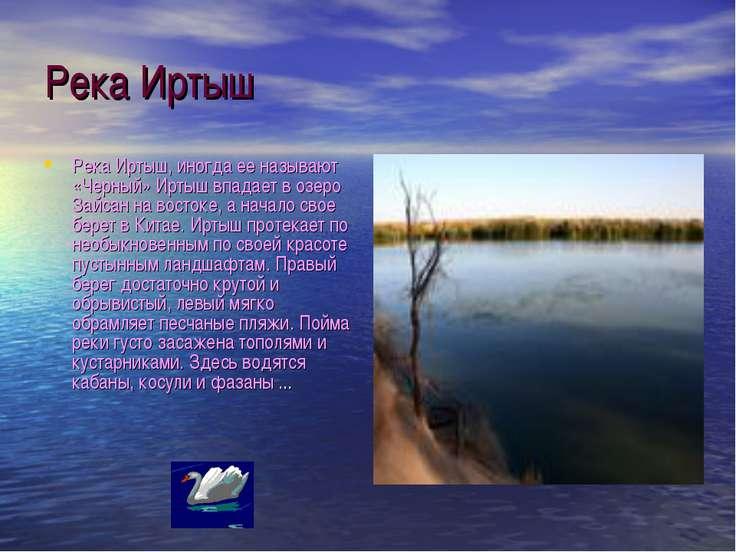 Река Иртыш Река Иртыш, иногда ее называют «Черный» Иртыш впадает в озеро Зайс...
