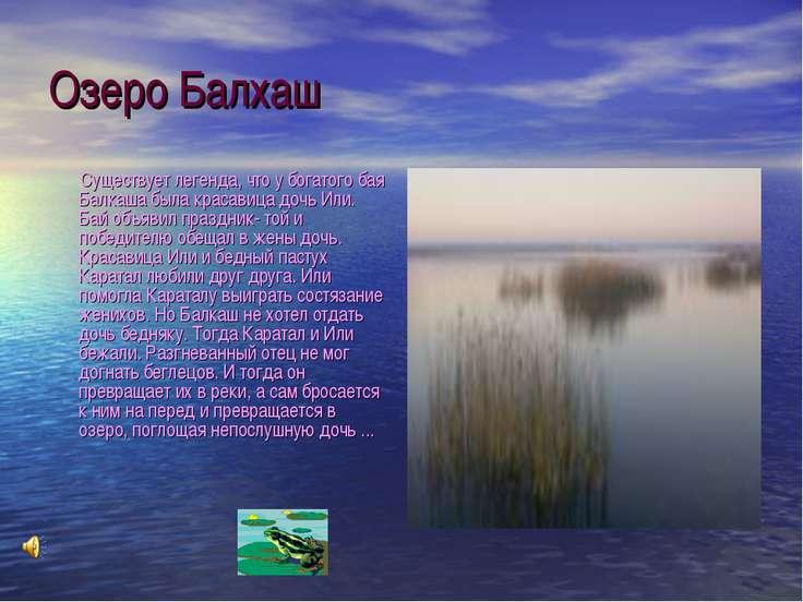 Озеро Балхаш Существует легенда, что у богатого бая Балкаша была красавица до...