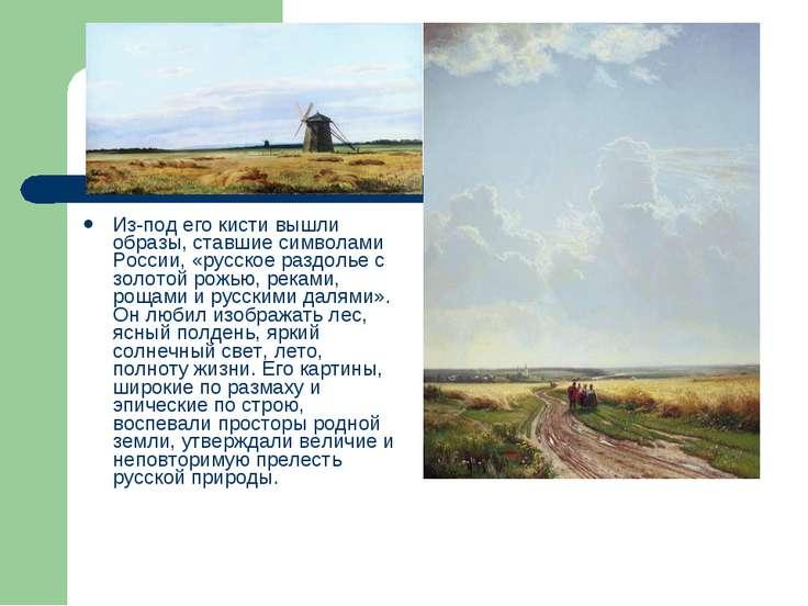 Из-под его кисти вышли образы, ставшие символами России, «русское раздолье с ...