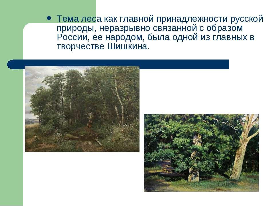 Тема леса как главной принадлежности русской природы, неразрывно связанной с ...