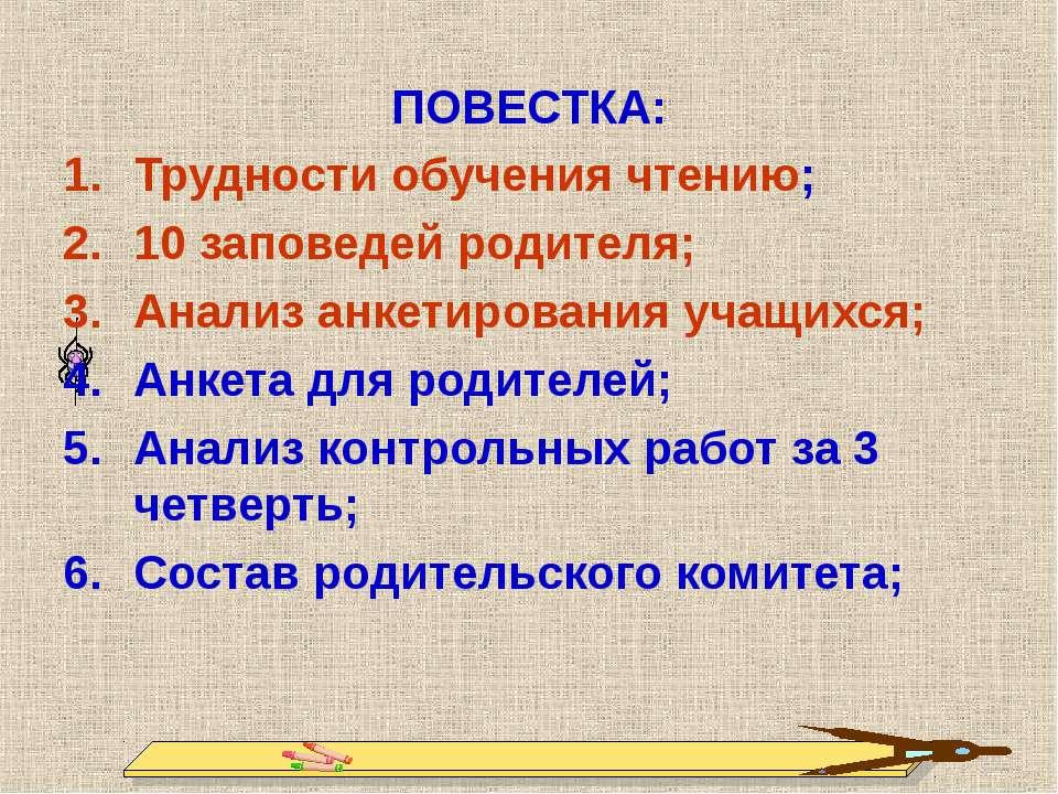 ПОВЕСТКА: Трудности обучения чтению; 10 заповедей родителя; Анализ анкетирова...