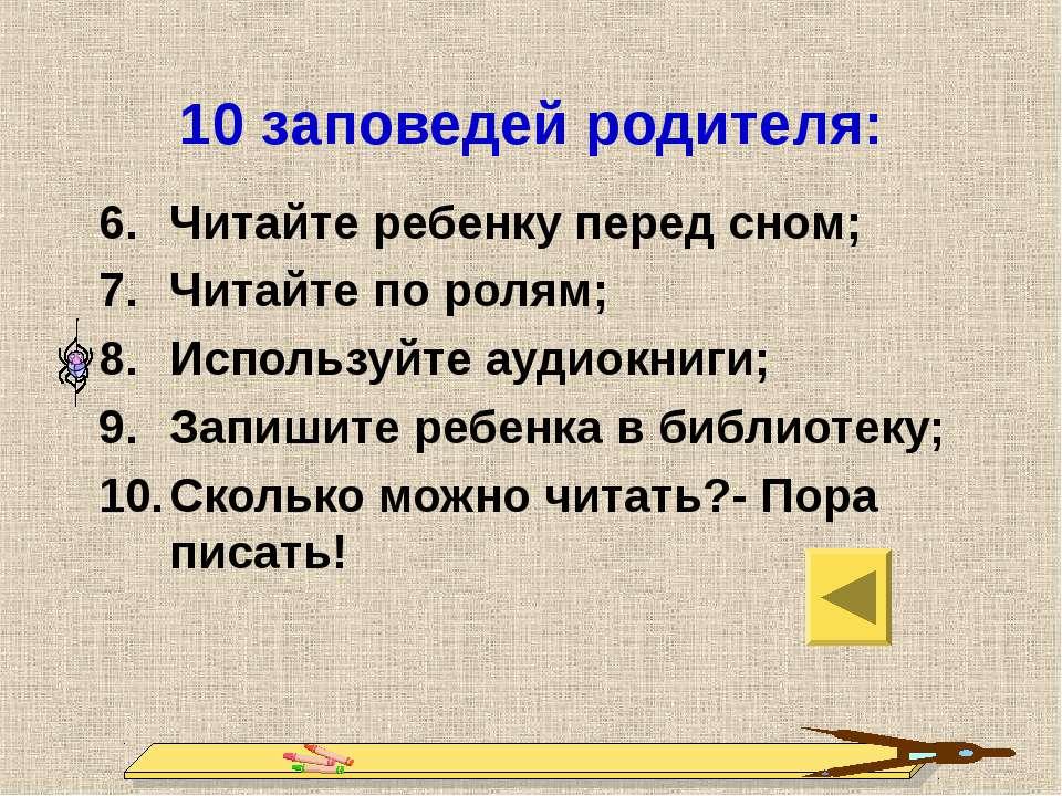 10 заповедей родителя: Читайте ребенку перед сном; Читайте по ролям; Использу...
