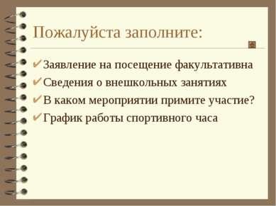 Заявление на посещение факультативна Заявление на посещение факультативна Све...