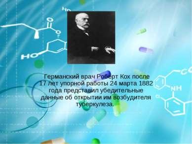 Германский врач Роберт Кох после 17 лет упорной работы 24 марта 1882 года пре...