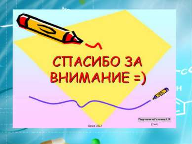 Подготовила Головня К. В 12 м/с Орша, 2013