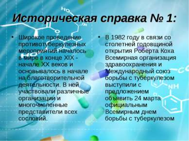 Историческая справка № 1: Широкое проведение противотуберкулезных мероприятий...