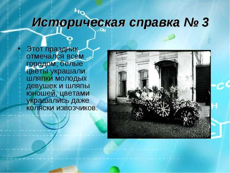 Историческая справка № 3 Этот праздник отмечался всем городом, белые цветы ук...