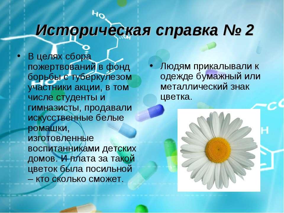Историческая справка № 2 В целях сбора пожертвований в фонд борьбы с туберкул...