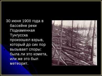 30 июня 1908 года в бассейне реки Подкаменная Тунгусска произошел взрыв, кото...