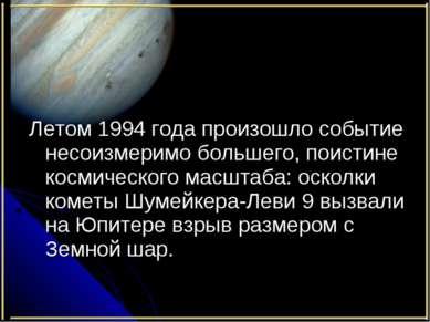 Летом 1994 года произошло событие несоизмеримо большего, поистине космическог...