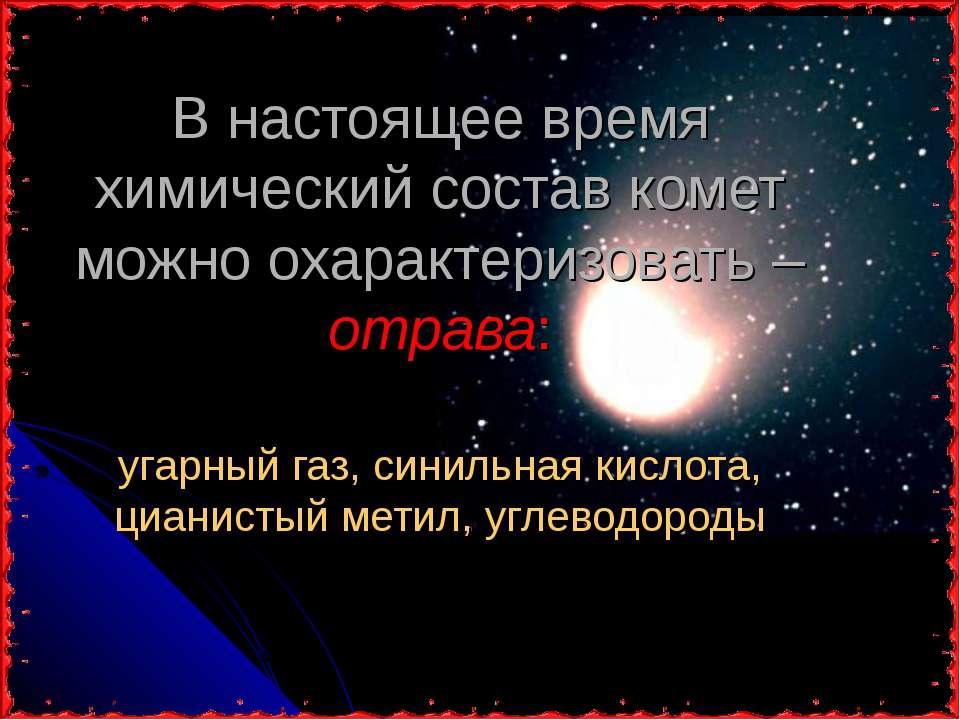 В настоящее время химический состав комет можно охарактеризовать – отрава: уг...