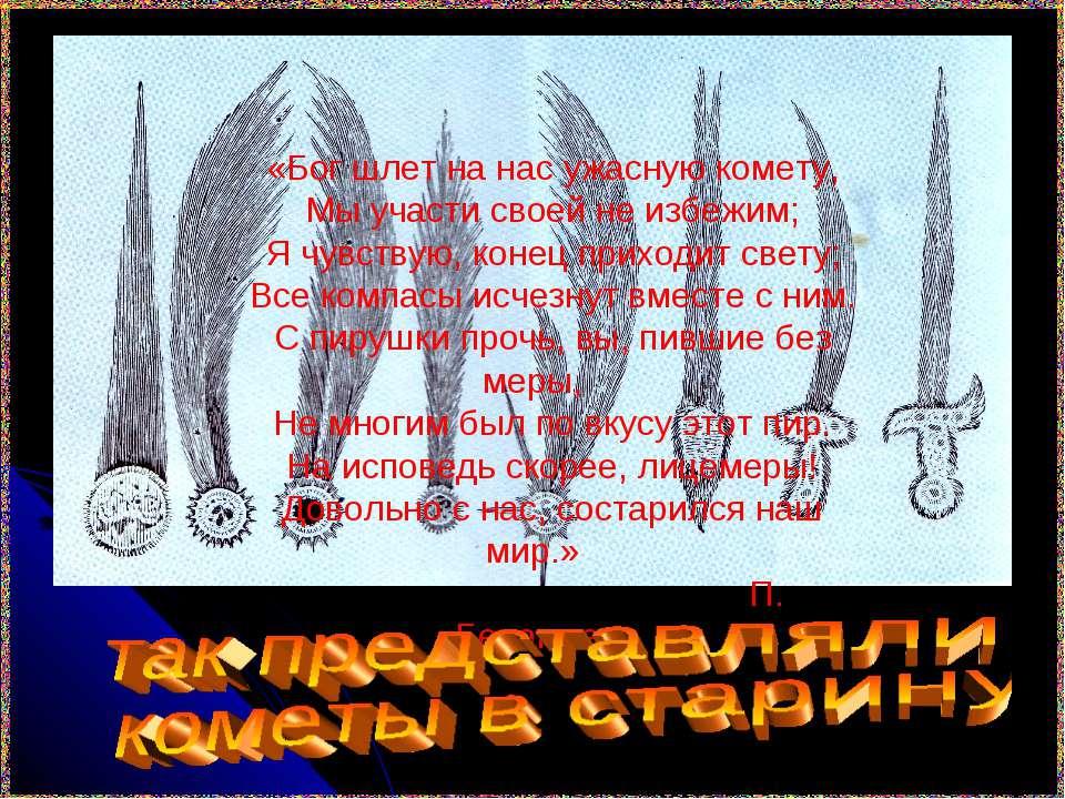 «Бог шлет на нас ужасную комету, Мы участи своей не избежим; Я чувствую, коне...