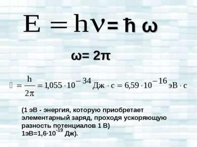 (1 эВ - энергия, которую приобретает элементарный заряд, проходя ускоряющую р...