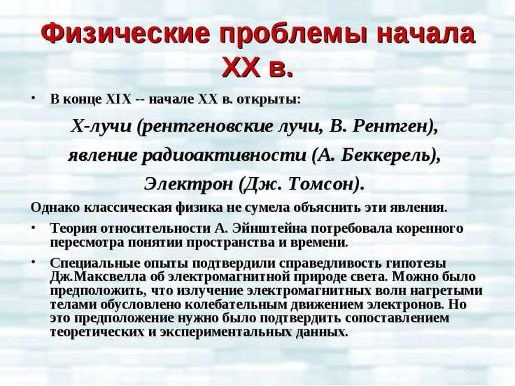 Физические проблемы начала XX в. В конце XIX -- начале XX в. открыты: X-лучи ...