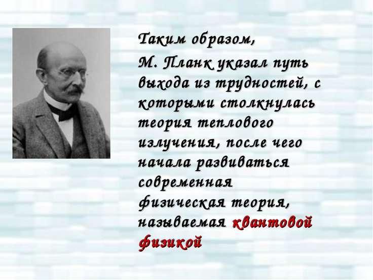 Таким образом, М. Планк указал путь выхода из трудностей, с которыми столкнул...