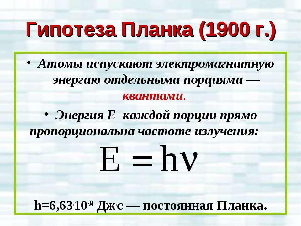 Гипотеза Планка (1900 г.) Атомы испускают электромагнитную энергию отдельными...