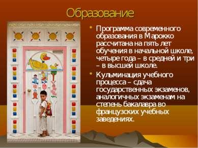 Образование Программа современного образования в Марокко рассчитана на пять л...