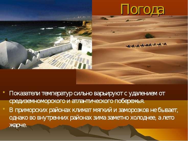 Погода Показатели температур сильно варьируют с удалением от средиземноморско...
