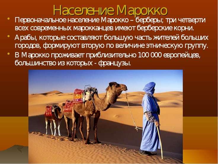 Население Марокко Первоначальное население Марокко – берберы; три четверти вс...
