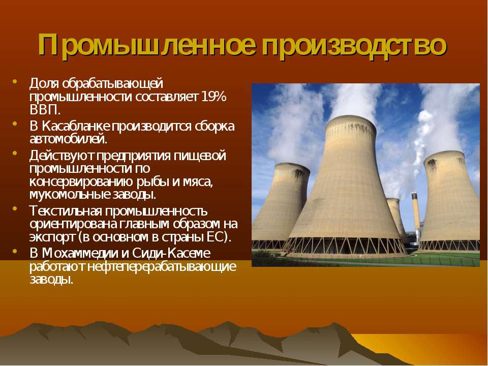 Промышленное производство Доля обрабатывающей промышленности составляет 19% В...