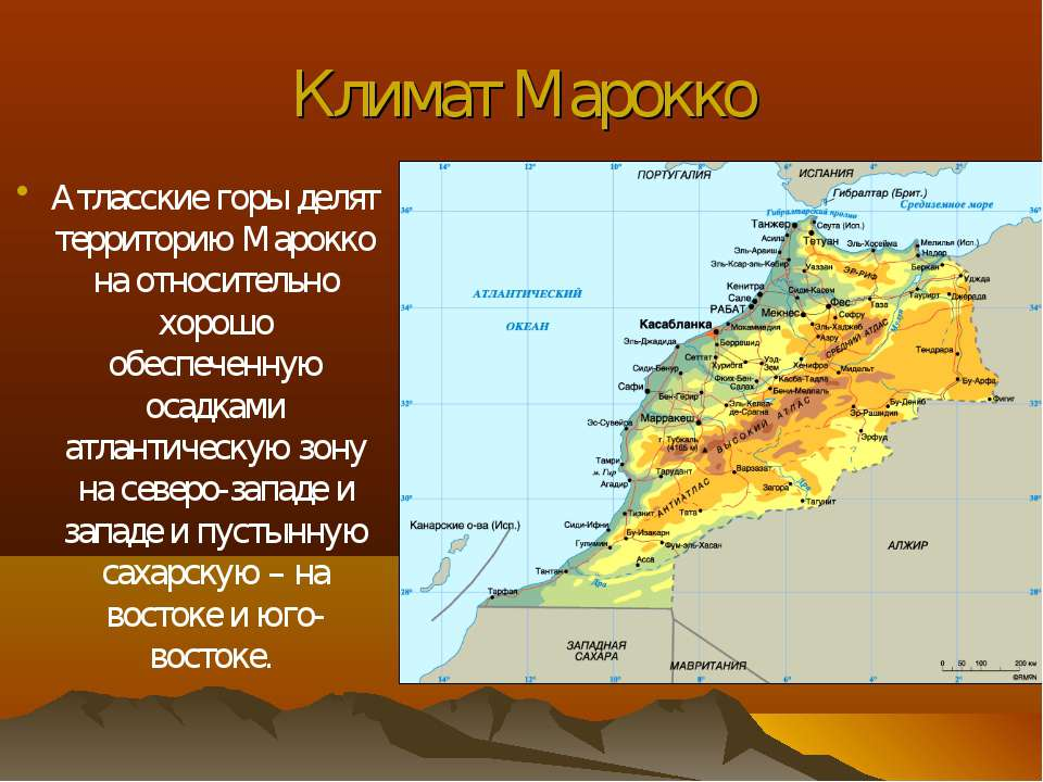 Климат Марокко Атласские горы делят территорию Марокко на относительно хорошо...