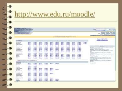 http://www.edu.ru/moodle/