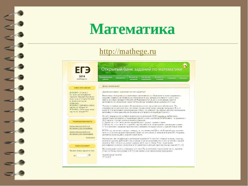 Математика http://mathege.ru