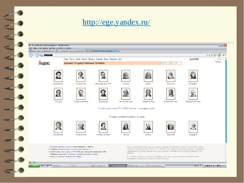 http://ege.yandex.ru/