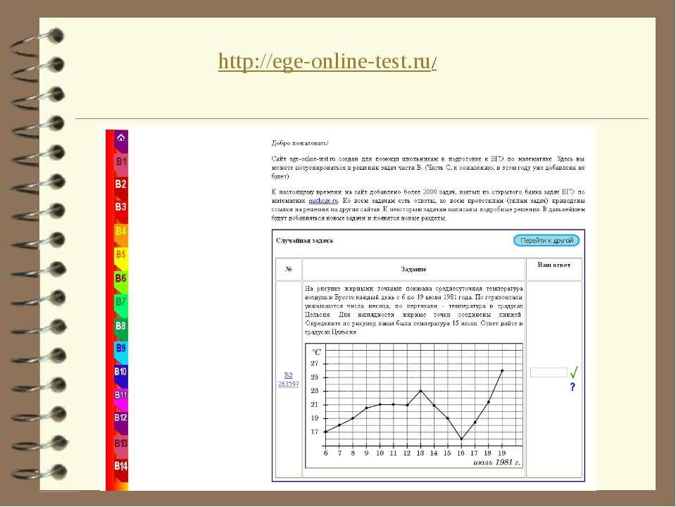 http://ege-online-test.ru/