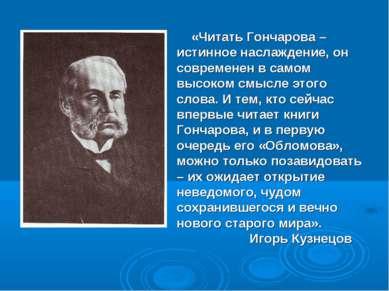 «Читать Гончарова – истинное наслаждение, он современен в самом высоком смысл...