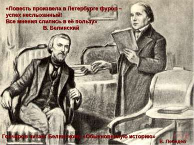 «Повесть произвела в Петербурге фурор – успех неслыханный! Все мнения слились...