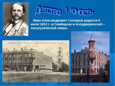 Иван Александрович Гончаров родился 6 июля 1812 г. в Симбирске в полудворянск...