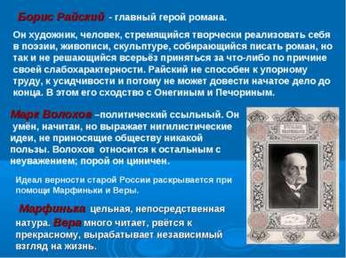 Борис Райский - главный герой романа. Он художник, человек, стремящийся творч...