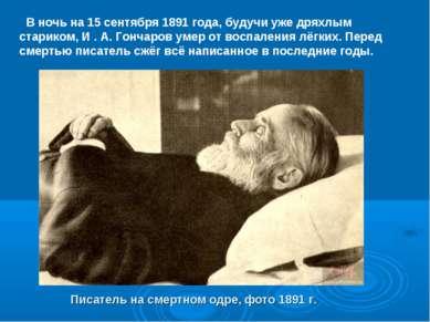 В ночь на 15 сентября 1891 года, будучи уже дряхлым стариком, И . А. Гончаров...