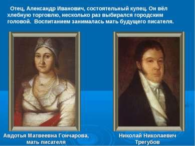 Авдотья Матвеевна Гончарова, мать писателя Николай Николаевич Трегубов Отец, ...