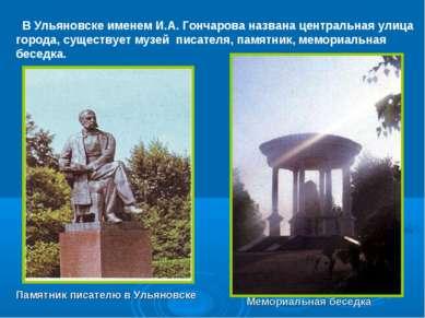 В Ульяновске именем И.А. Гончарова названа центральная улица города, существу...