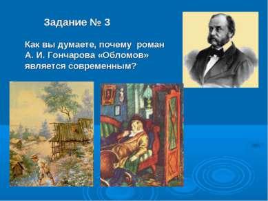 Задание № 3 Как вы думаете, почему роман А. И. Гончарова «Обломов» является с...
