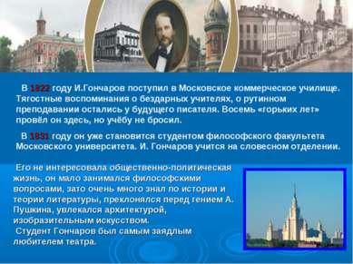 В 1822 году И.Гончаров поступил в Московское коммерческое училище. Тягостные ...