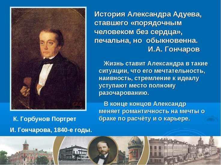 История Александра Адуева, ставшего «порядочным человеком без сердца», печаль...