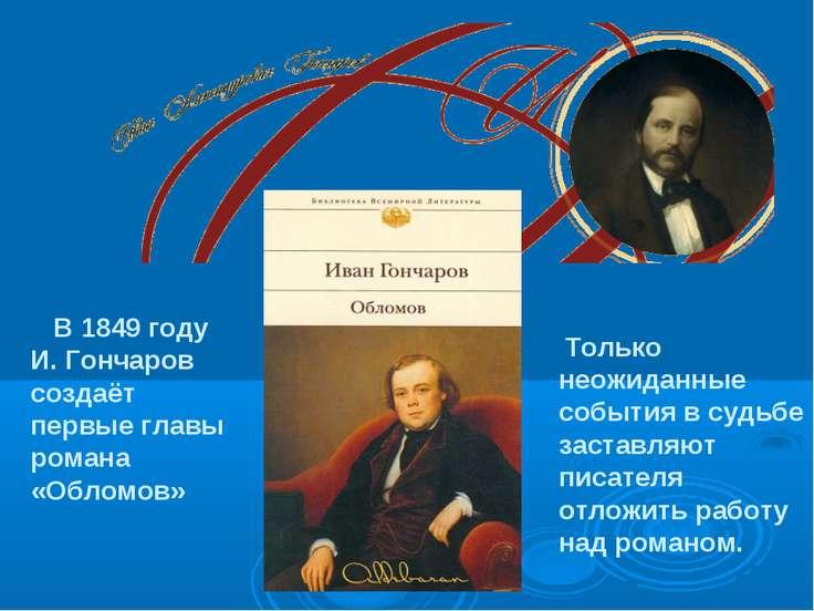 В 1849 году И. Гончаров создаёт первые главы романа «Обломов» Только неожидан...