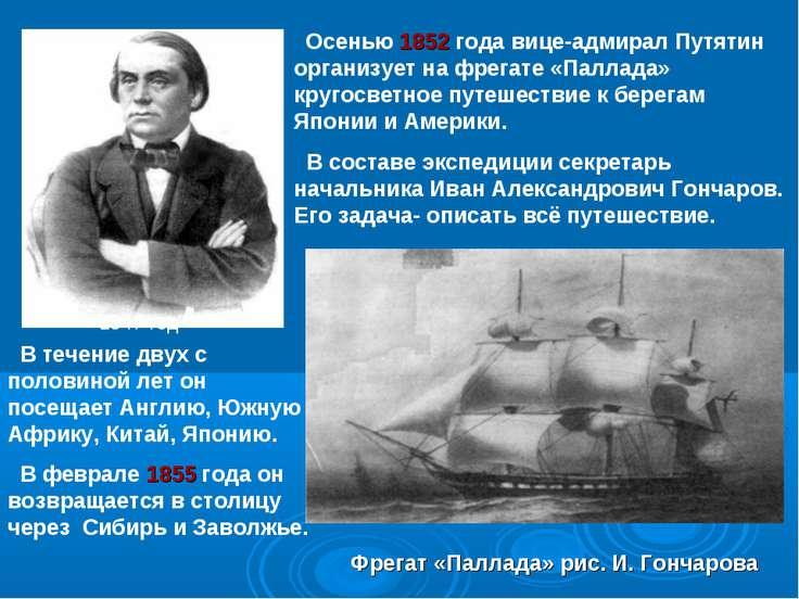 Осенью 1852 года вице-адмирал Путятин организует на фрегате «Паллада» кругосв...