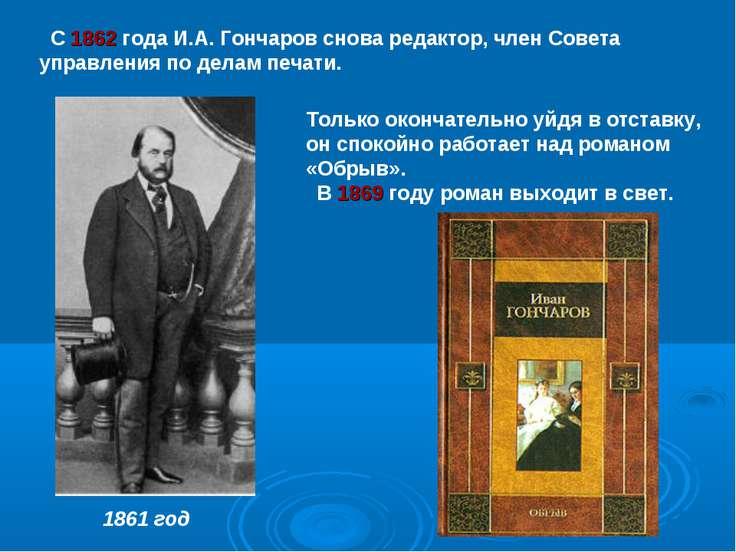 1861 год С 1862 года И.А. Гончаров снова редактор, член Совета управления по ...