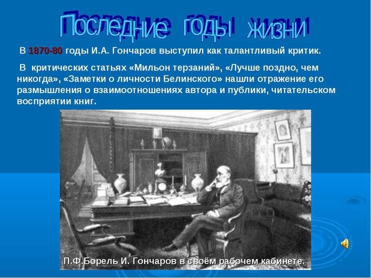 В 1870-80 годы И.А. Гончаров выступил как талантливый критик. В критических с...