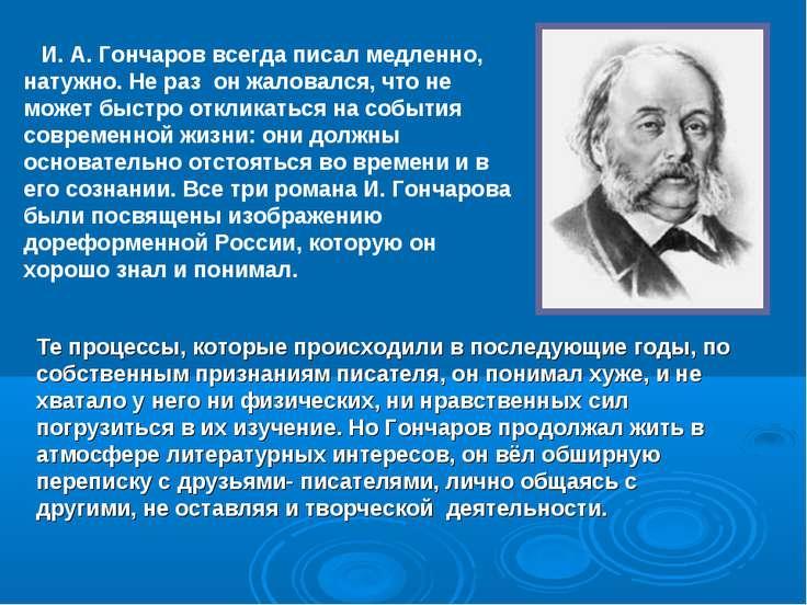 И. А. Гончаров всегда писал медленно, натужно. Не раз он жаловался, что не мо...