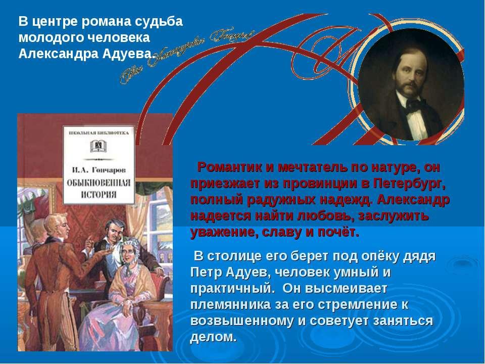 Романтик и мечтатель по натуре, он приезжает из провинции в Петербург, полный...