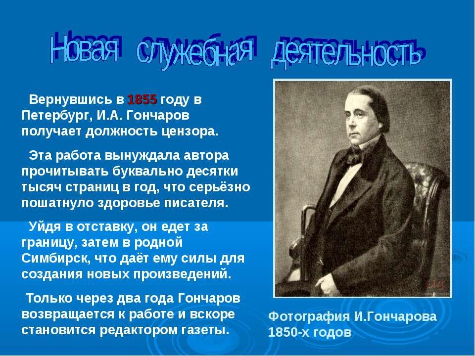 Вернувшись в 1855 году в Петербург, И.А. Гончаров получает должность цензора....