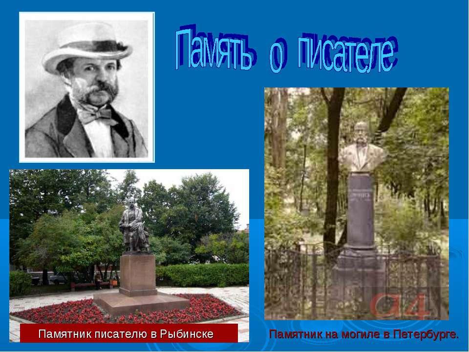 Памятник на могиле в Петербурге. Памятник писателю в Рыбинске