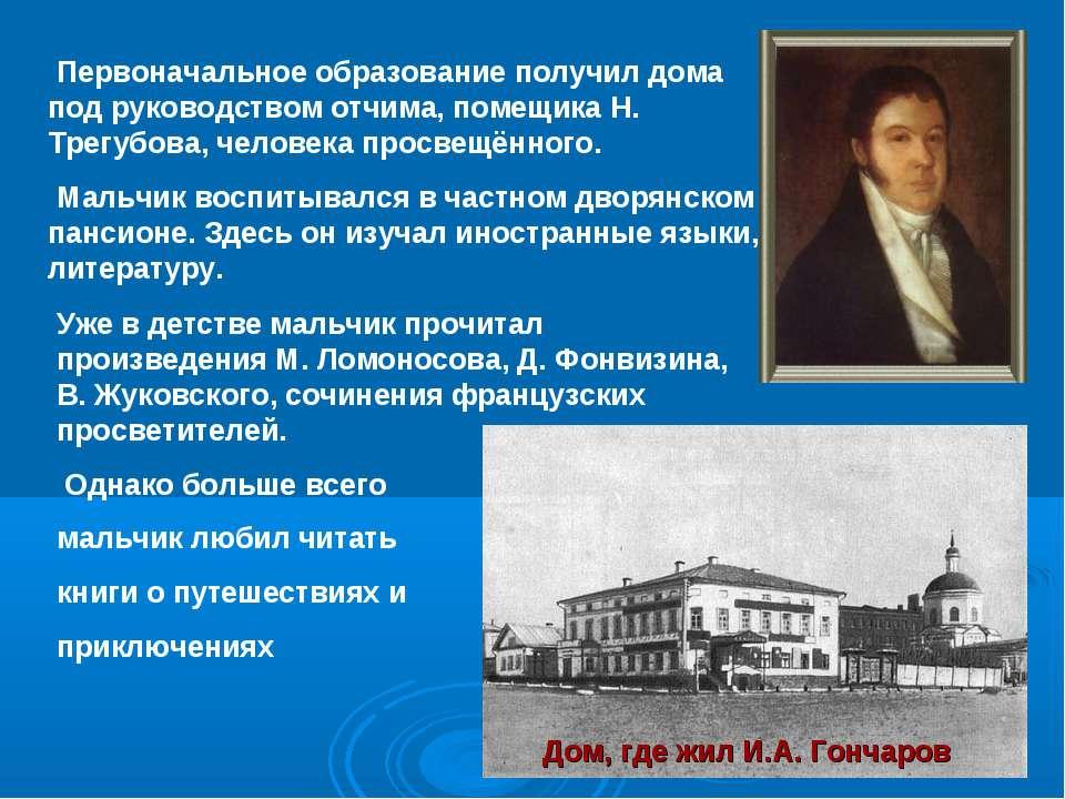 Первоначальное образование получил дома под руководством отчима, помещика Н. ...